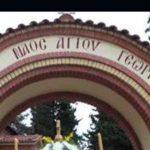 Ιερός Ναός Αγίου Γεωργίου Κοζάνης: Εκδήλωση με θέμα « Ασφαλή πλοήγηση στο διαδίκτυο», την Κυριακή 8 Δεκεμβρίου