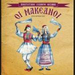 Οι Μακεδνοί δημιουργούν και τμήμα θεατρικής αγωγής με τον ηθοποιό-θεατρολόγο Παναγιώτη Νάκο