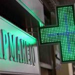 Φαρμακευτικός Σύλλογος Κοζάνης: Το πρόγραμμα λειτουργίας των φαρμακείων, από τη Δευτέρα 9/11/2020 έως τη Δευτέρα 30/11/2020