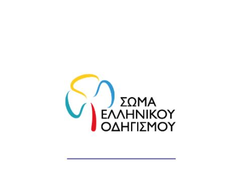Το Τοπικό Τμήμα Κοζάνης του Σώματος Ελληνικού Οδηγισμού διοργανώνει δράση/γιορτή την Κυριακή 24 Σεπτεμβρίου, με αφορμή τα 85χρόνια από την ίδρυση του Σώματος