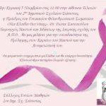 Σιάτιστα: Εκδήλωση, την Κυριακή 5 Νοεμβρίου, με θέμα τη σπουδαιότητα της πρόληψης στον καρκίνο του μαστού