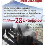 Γουρνοχαρά στο Δίλοφο Βοϊου, το Σάββατο 28 Οκτωβρίου