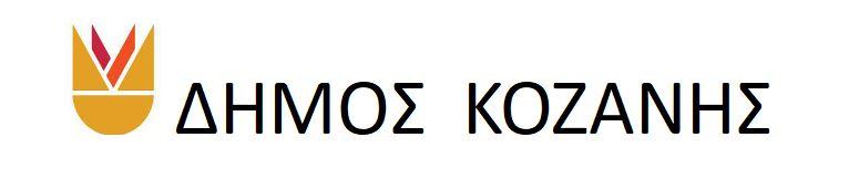 Τι σας θυμίζει το νέο λογότυπο του Δήμου Κοζάνης (No2); Tου Γιάννη Σιδέρη