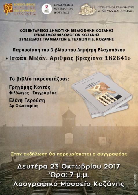 Κοζάνη: Παρουσίαση του βιβλίου του Δημήτρη Χρ. Βλαχοπάνου με τίτλο «Ισαάκ Μιζάν, αριθμός βραχίονα 182641» τη Δευτέρα 23 Οκτωβρίου