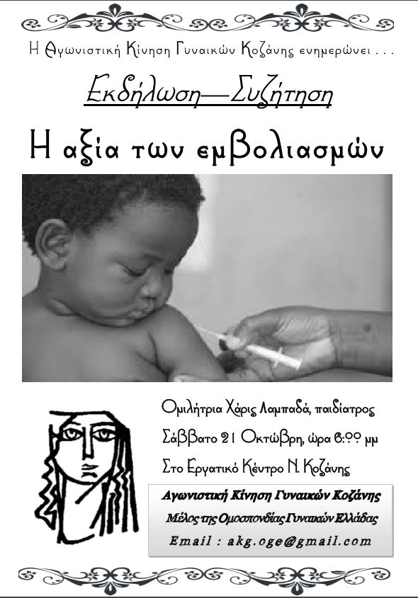 Kοζάνη: Eκδήλωση – συζήτηση:«Η αξία των εμβολιασμών», το Σάββατο 21 Οκτώβρη