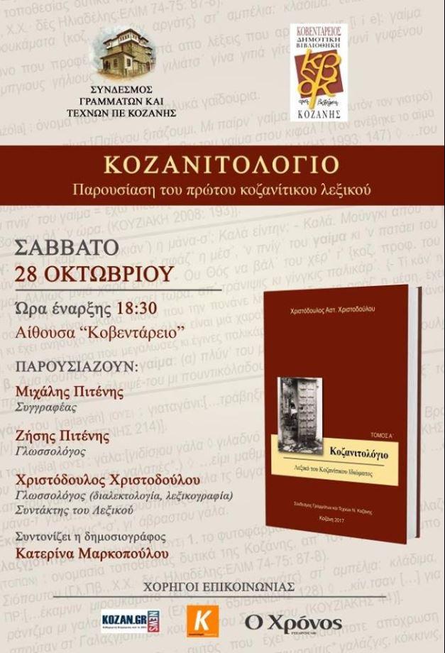 H παρουσίαση του πρώτου κοζανίτικου λεξικού, του Χριστόδουλου Χριστοδούλου, στις 28 Οκτωβρίου, στο Κοβεντάρειο