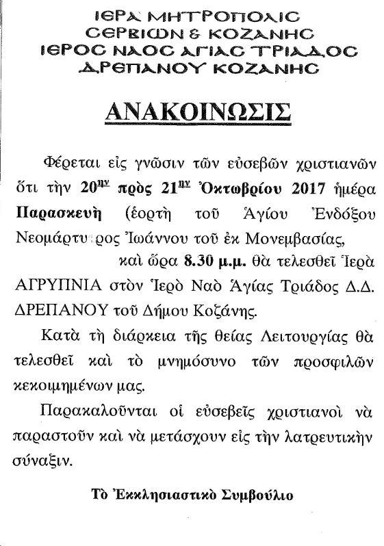 Aγρυπνία, από 20 προς 21 Οκτωβρίου, στον Ιερό ναό Αγίας Τριάδος Δρεπάνου Κοζάνης