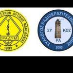 Ραδιοερασιτεχνικός διαγωνισμός με αφορμή την 106η επέτειο απελευθέρωσης της Κοζάνης