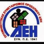O Προμηθευτικός Συνεταιρισμός Προσωπικού ΔΕΗ αναζητεί ιατρούς στις περιοχές των Δήμων Εορδαίας, Κοζάνης, Φλώρινας κι Αμυνταίου