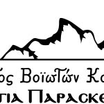 """Τακτική Γενική Εκλογοαπολογιστική Συνέλευση του Συλλόγου  Βοϊωτών Κοζάνης """"Η Αγία Παρασκευή"""""""
