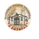 Εκδήλωσης Κοπής Βασιλόπιτας του Πολιτιστικού Συλλόγου «Ο Σωτήρας», την Κυριακή 19 Ιανουαρίου