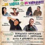 «Ζωή και κότα …με χαβίτς και με κορκότα!!!» τη Δευτέρα 4 Δεκεμβρίου, στο ξενοδοχείο Παντελίδης στην  Πτολεμαΐδα