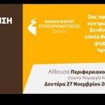 """Κοζάνη: Παρουσίαση του συνδυασμού """"ΕΠΙΧΕΙΡΗΜΑΤΙΚΟΣ ΔΡΟΜΟΣ"""", με επικεφαλής τον Βασίλη Μόσχο, την Δευτέρα 27/11"""
