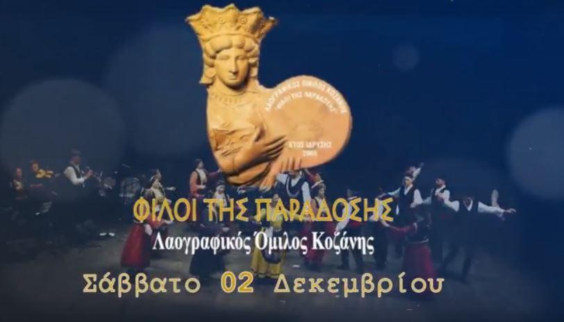 Το τηλεοπτικό σπότ για τον ετήσιο χορό του Λαογραφικού Ομίλου Κοζάνης » Φίλοι της παράδοσης» στις 02/12 (Bίντεο)