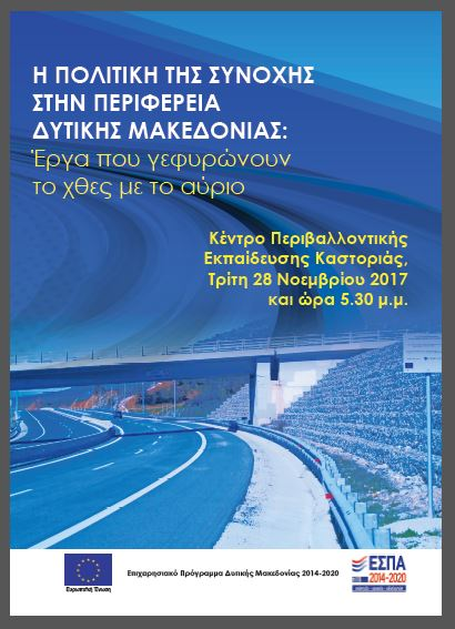 Καστοριά: Ανοιχτή εκδήλωση με θέμα:  «Η Πολιτική της Συνοχής στην Περιφέρεια Δυτικής Μακεδονίας:  Έργα που γεφυρώνουν το χθες με το αύριο», την Τρίτη 28 Νοεμβρίου