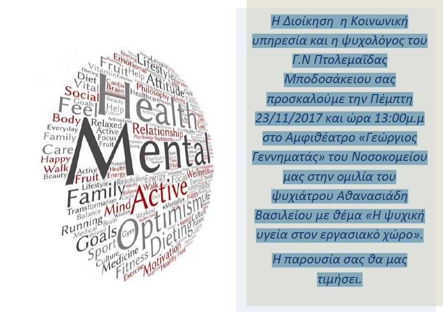 Ομιλία στο Μποδοσάκειο Νοσοκομείο  με θέμα «Η ψυχική υγεία στον εργασιακό χώρο»,  την Πέμπτη 23 Νοεμβρίου