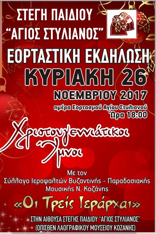 Κοζάνη: Εορταστική εκδήλωση, από τη Στέγη Παιδιού «Άγιος Στυλιανός», την Κυριακή 26 Νοεμβρίου