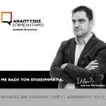 Ευχαριστήριο μήνυμα του επικεφαλής του συνδυασμού ΑΝΑΠΤΥΞΗΣ ΕΠΙΜΕΛΗΤΗΡΙΟ για τις εκλογές του ΕΒΕ Κοζάνης