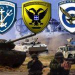 Κοζάνη: Πρόγραμμα εορτασμού των Ενόπλων Δυνάμεων, την Πέμπτη 21 Νοεμβρίου