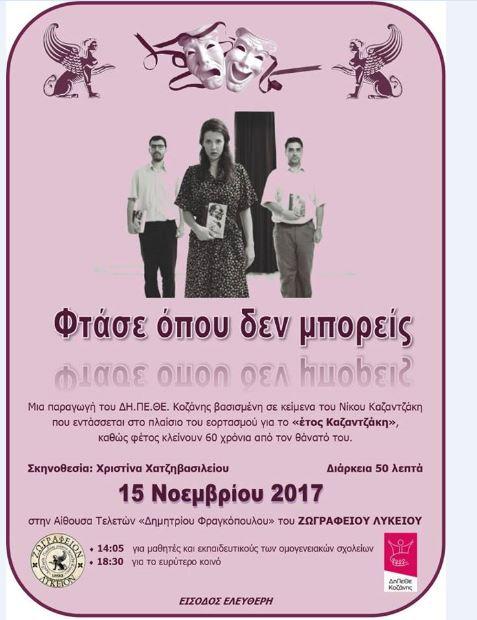 ΔΗ.ΠΕ.ΘΕ. Κοζάνης: Η παράσταση «Φτάσε όπου δεν μπορείς» φτάνει στην Κωνσταντινούπολη