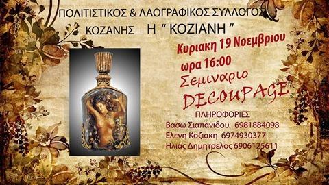 Σεμινάριο Decoupage διοργανώνει στις 19/11 ο Πολιτιστικός κ Λαογραφικός Σύλλογος Κοζάνης «Η ΚΟΖΙΑΝΗ»