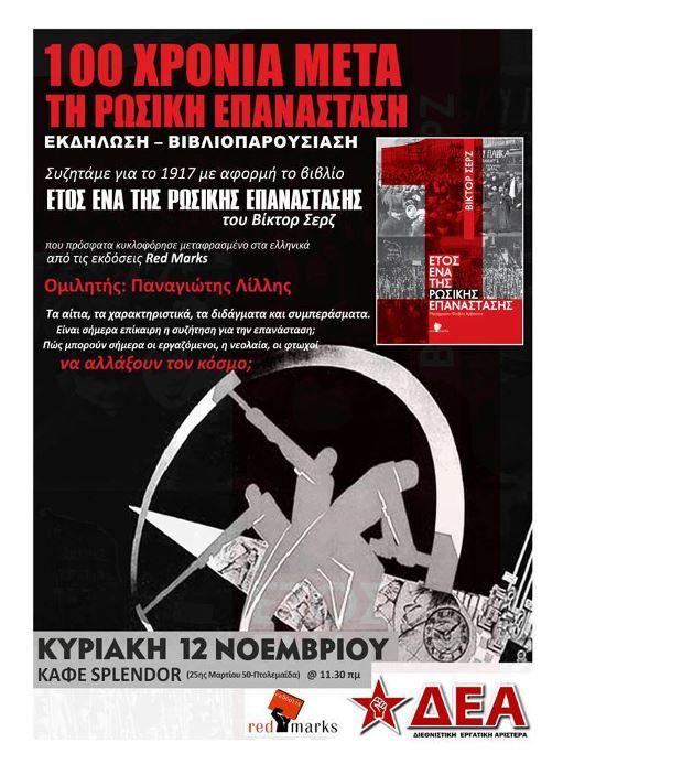 Εκδήλωση – βιβλιοπαρουσίαση, στην Πτολεμαΐδα, για τα 100 χρόνια της Ρωσικής Οκτωβριανής Επανάστασης την Κυριακή 12 Νοεμβρίου