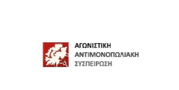 Εκλογές ΕΒΕ Κοζάνης: Αυτό είναι το ψηφοδέλτιο της Αγωνιστικής Αντιμονοπωλιακής Συσπείρωσης, με επικεφαλής τον Γιγαντίδη Ονούφριο