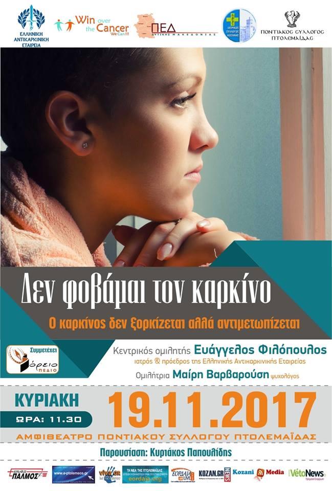 Πτολεμαΐδα: Εκδήλωση με θέμα: «Ο καρκίνος δεν ξορκίζεται αλλά αντιμετωπίζεται» την Κυριακή 19/11