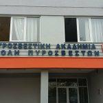 Πτολεμαΐδα: Σύσκεψη για το Διεθνές Κέντρο Πολιτικής Προστασίας