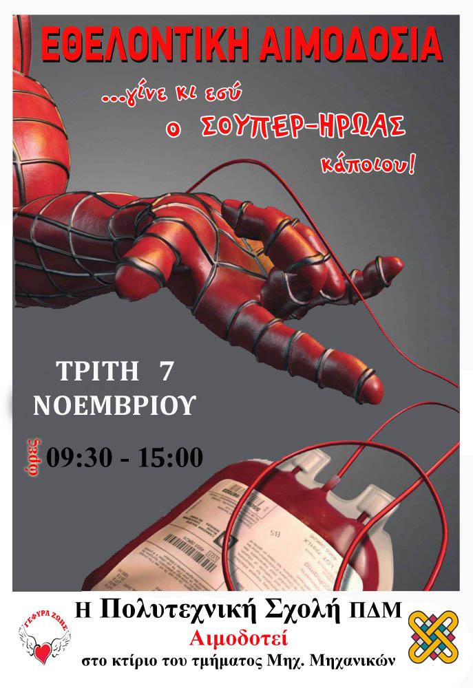 Σ.Ε.Α. Κοζάνης «Γέφυρα Ζωής»: Αιμοδοσία με το Πανεπιστήμιο Δυτικής Μακεδονίας, την Τρίτη 7 Νοεμβρίου