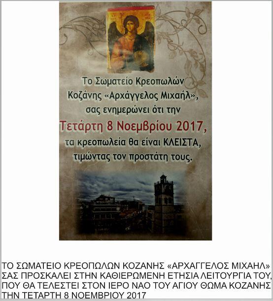 Τιμούν το προστάτη τους, την Τετάρτη 8 Νοεμβρίου, οι Κρεοπώλες της Κοζάνης