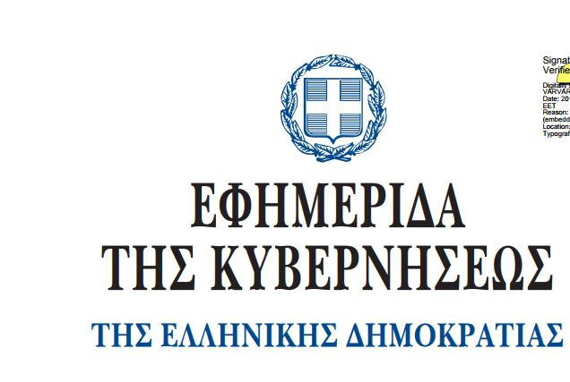 kozan.gr: Δημοσιεύτηκε σε ΦΕΚ, με ημερομηνία 3/11/2017, η αναγκαστική απαλλοτρίωση του οικισμού των Αναργύρων Φλώρινας  – Υποχρεωτικό σχέδιο, από την ΔΕΗ, μέχρι την 30η Απριλίου 2018 για την απαλλοτρίωση του οικισμού της Ακρινής