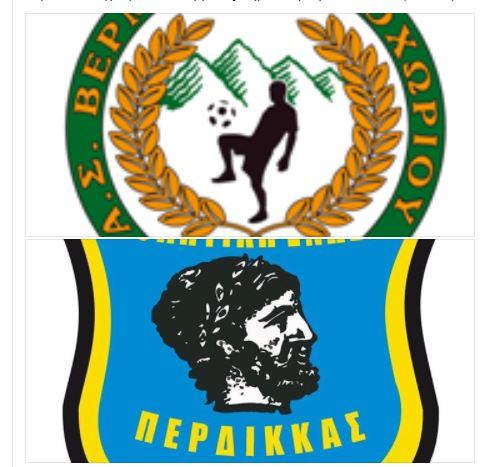 Οι ποδοσφαιρικές ομάδες Βέρμιο Καρυοχωρίου και Α.Ε. Περδίκκα ζητούν συγνώμη για τα γεγονότα με τη συμπλοκή μεταξύ των ποδοσφαιριστών των δύο ομάδων