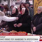 kozan.gr: Παρουσιάστηκε, πριν από λίγο, σε ζωντανή μετάδοση, μέσω της ΕΡΤ, το έθιμο των Μωμόγερων, από τους Μωμόγερους του Αγ. Δημητρίου Κοζάνης (Βίντεο)