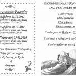 Σωματείο Αρτοποιών Πτολεμαΐδας: Πρόγραμμα λειτουργίας των αρτοποιείων τις μέρες των εορτών