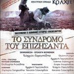 Τα Προσφυγικά Σωματεία σας προσκαλούν, την Πέμπτη 28 /12, στην Αίθουσα Τέχνης του Δήμου Κοζάνης σε μία ξεχωριστή παράσταση «Το Σύνδρομο του επιζήσαντα'
