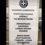 Eυχαριστήριο του Ενιαίου Ειδικού Επαγγελματικού Γυμνασίου – Λυκείου Πτολεμαΐδας