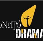 Κοζάνη: Άλλες τέσσερις παραστάσεις, στις 27 -28 Οκτωβρίου και 3-4 Νοεμβρίου για τη μουσικοθεατρική παράσταση «Τα Δάκρυα Είναι Δυο Λογιώ»