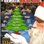 Οι Πολιτιστικοί Σύλλογοι της Πτολεμαΐδας γιορτάζουν «Στην αυλή του Άι Βασίλη», την Πέμπτη 28 Δεκεμβρίου