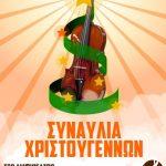 Χριστουγεννιάτικη Συναυλία του Μουσικού Σχολείου Πτολεμαΐδας, την Κυριακή 17 Δεκεμβρίου