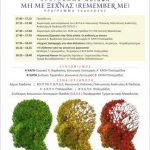 """Πτολεμαΐδα: Εκδήλωση """"Πρόληψη της Άνοιας και έγκαιρη αντιμετώπιση των συνεπειών της"""", 18 και 19 Δεκεμβρίου"""