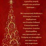 Χριστουγεννιάτικη εκδήλωση Ενιαίου Επαγγελματικού Γυμνασίου-Λυκείου Πτολεμαΐδας, την Τετάρτη 20 Δεκεμβρίου