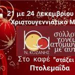 Πτολεμαΐδα: Χριστουγεννιάτικο Μπαζάρ συλλόγου γονέων ατόμων με αυτισμό Ν. Κοζάνης, 21-24 Δεκεμβρίου