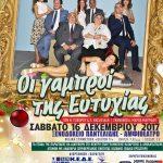 Επανάληψη θεατρικής παράστασης «Οι Γαμπροί της Ευτυχίας» με σκοπό την ενίσχυση του ειδικού εργαστηρίου Πτολεμαΐδας το Σάββατο 16 Δεκεμβρίου