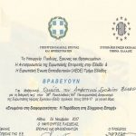 Βραβείο για το Δημοτικό Σχολείο Βελβεντού στον Πανευρωπαϊκό Μαθητικό Διαγωνισμό της Europe at School