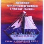 Έκθεση με ξύλινα έργα του Νίκου Ασλανίδη στην Πτολεμαΐδα εν όψει των Χριστουγέννων, το διάστημα 18 Δεκεμβρίου 2017 έως 7 Ιανουαρίου 2018