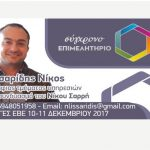 Ευχαριστήρια επιστολή του υποψήφιου Νικόλαου Χ.Λυσσαρίδη  για τις εκλογές στο ΕΒΕ Κοζάνης