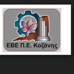 Η νέα σύνθεση της Διοικητικής Επιτροπής  του Επιμελητηρίου Κοζάνης