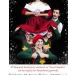 ''Οι Μπέμπηδες των Χριστουγέννων'' , την Τετάρτη 13 Δεκεμβρίου  στις 20:00 μ.μ. στην αίθουσα του Πνευματικού Κέντρου Δήμου Εορδαίας