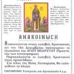 Ροδίτης Δήμου Σερβίων – Βελβεντού: Πανηγυρίζει την 18η Δεκεμβρίου το εξωκκλήσι του Αγίου Μοδέστου